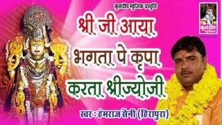 राजस्थानी dj किंग हेमराज सैनी का एक जोरदार धमाका !! श्री जी आया भगता पे कृपा करता श्रीज्योजी !!