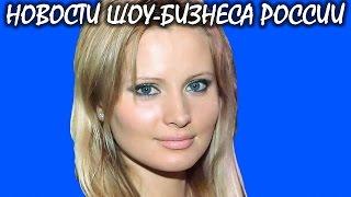 Дочь Даны Борисовой отказывается общаться с папой. Новости шоу-бизнеса России.