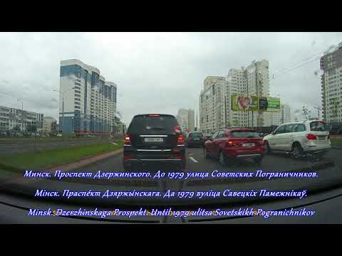 Проспект Дзержинского на карте Минска. Минск улицы. По улицам Минска. Minsk all streets.