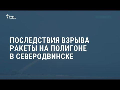 Последствия взрыва ракеты на полигоне в Северодвинске / Новости