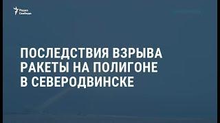 Последствия взрыва ракеты на полигоне в Северодвинске  Новости