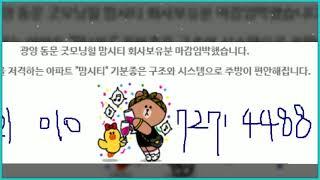 """광양 동문 굿모닝힐 맘시티 전매 무제한 """"회사…"""