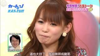 Cartoon KAT-TUN 2008.03.05 [ep.48] 熊田曜子、夏川純、安田美沙子 夏川純 検索動画 23