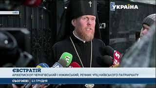 Київський патріархат УПЦ обрав кандидата на посаду Предстоятеля нової помісної української церкви