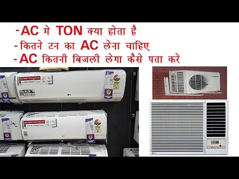 What is Ton in Ac | What is Btu | How to Calculate Tonnage of AC for your Room |