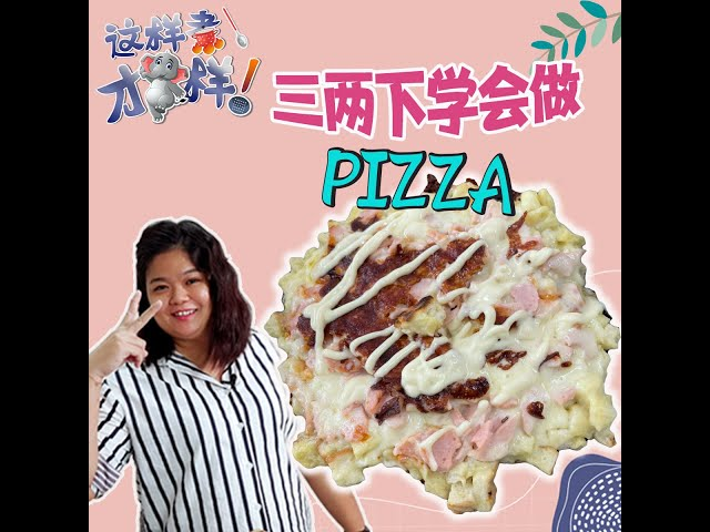 🐘 這樣煮才象樣 🐘   麵包鮮芝士Pizza