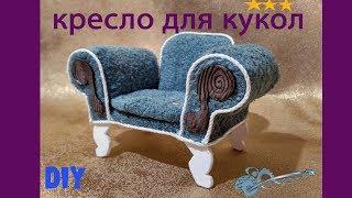 Как сделать кресло для кукол DiY  a chair for dolls
