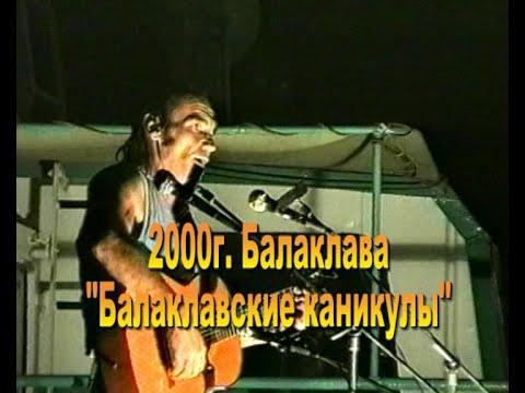Illarionov59: 2000г  Балаклавсие каникулы