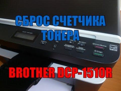 Как обнулить принтер dcp 1510r