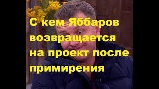 С кем Яббаров возвращается на проект после примирения. ДОМ-2 новости