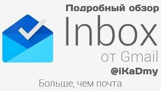 Inbox от Gmail: Подробный обзор