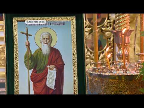 Ковчег с десницей Андрея Первозванного доставили во Владивосток