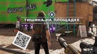 Как добиться Тишины на площадке FarCray5 прохождение игры видео на русском 1080Ti