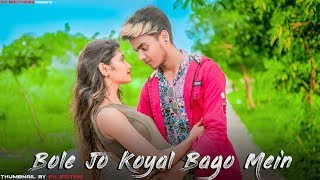 bole Jo Koyal Bago Mein Yaad Piya Ki Aane Lagi |SR|  Cute Love Story | SR Brothers | Chudi Jo Khanki