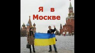 🔴🔴 УКРАИНСКИЙ ФЛАГ в Москве. Где я жил в Москве.Крым 2018