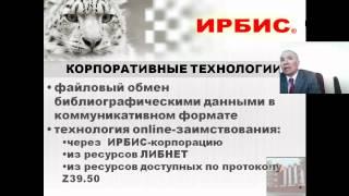 ИРБИС. Доклад и мастер-класс А.И.Бродовского