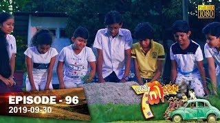 Hathe Kalliya | Episode 96 | 2019-09-30 Thumbnail
