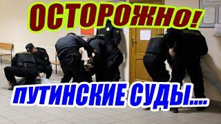 Сериал про суд! Судья издала запрет видеосъемки в судебном заседании препятствия журналисту, модокп
