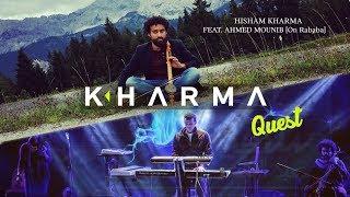 Hisham Kharma ^ Quest [Feat. Ahmed Mounib on Rababa]   هشام خرما مع احمد منيب على الربابة