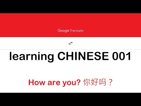 Google Translate | Learning Chinese |001|How Are You? 你好吗?