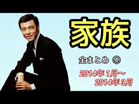 【アルピーANN】家族 全まとめ④(2014年1月~3月)