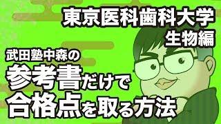 中森先生の大学別対策動画をまとめたサイトはコチラから!!「参考書だけ...