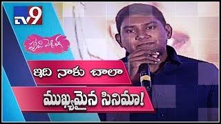 Music Director Shakti Kanth speech at Happy Wedding Pre Release - TV9