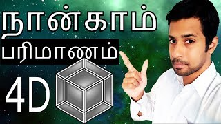Fourth Dimension Explained in Tamil | Physics | 4D Tamil