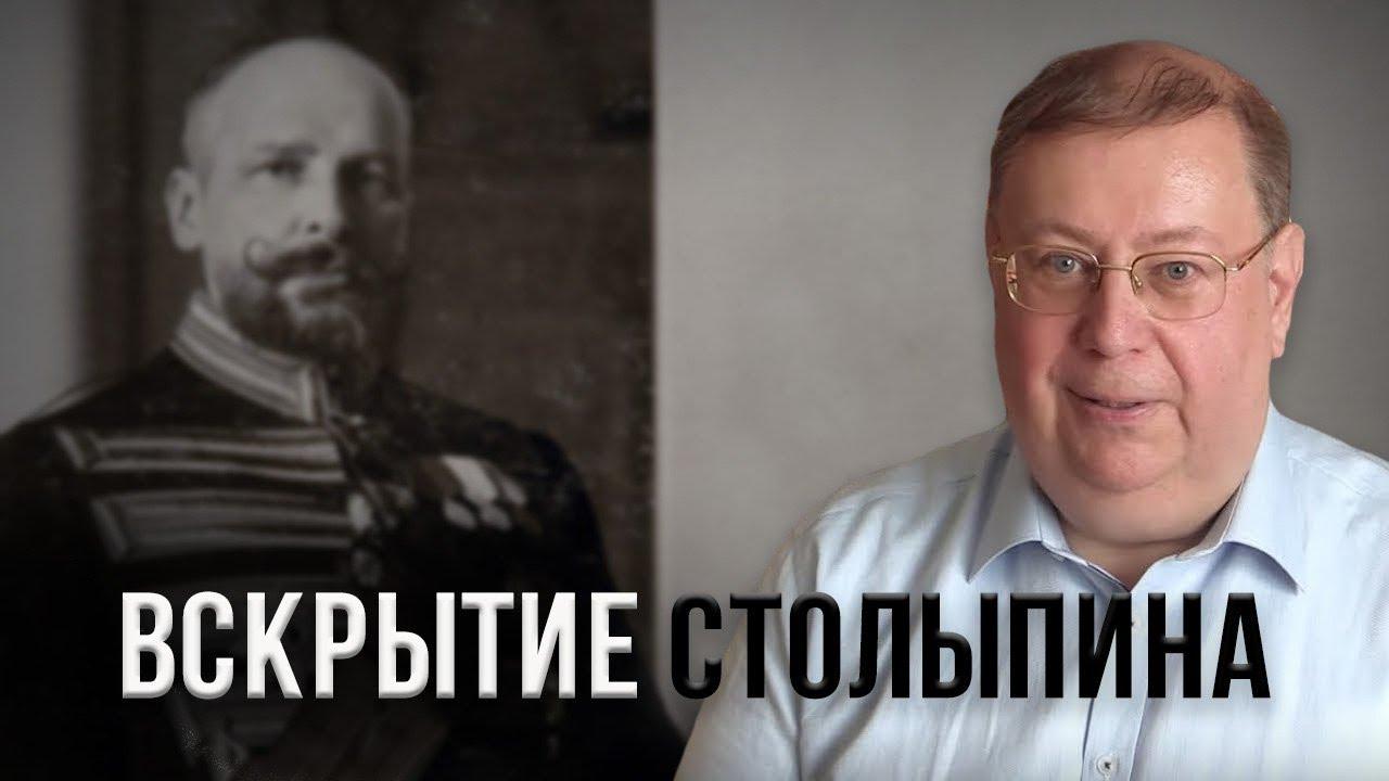 Картинки по запросу Вскрытие Столыпина. Александр Пыжиков