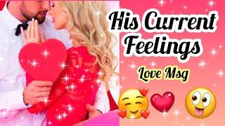 HIS CURRENT FEELINGS FOR YOU- LOVE MESSAGE-CURRENT FEELING- VO KYA SOCH RAHE HAIN - MWT- اس کا احساس