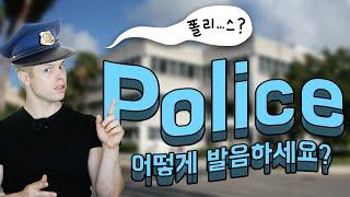 Police : 영어로 '폴리스'라고 발음하시나요?