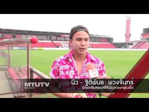 MTUTD.TV เหล่านักเตะกิเลนผยองร่วมอวยพรวันปีใหม่ไทยประเพณีสงกรานต์