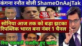 Arnab Goswami becomes India No1 Hindi News Channel Big setback for Aaj Tak Sonia Gandhi Uddhav govt?