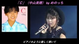「C」(中山美穂) by めのっち