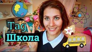 Школьный TAG | и моя школьная форма ♡(Всем привет! Меня зовут Нармина vk-https://vk.com/id178840165 instagram- https://instagram.com/narmina.g/ Ask.fm - http://ask.fm/NarminaGunyasheva., 2015-09-24T16:27:12.000Z)