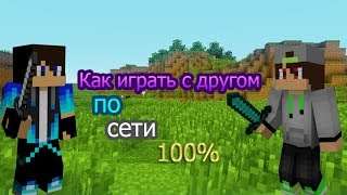 Как играть с другом по сети в Minecraft 100%(Без хамачи).