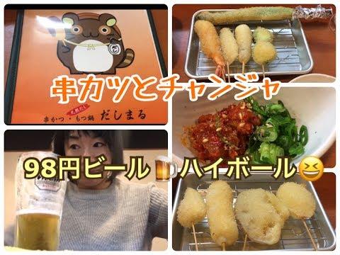 串カツ・チャンジャ・98円ビール&ハイボール【女一人飲み動画】