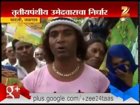 Jalgaon : third gender Gets In Politicts 3rd August 2015