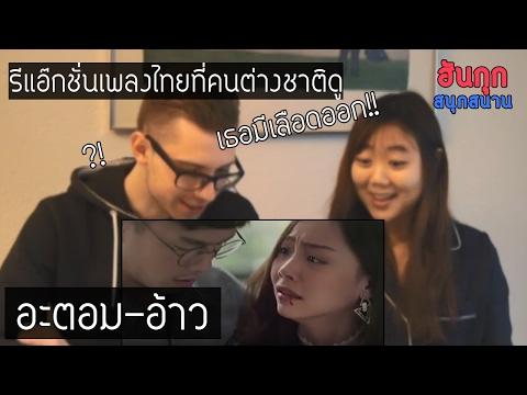 [ฮันกุกสนุกสนาน]รีแอ๊คชันอะตอม อ้าว จากคนต่างชาติ/ 태국노래 한국인 리액션