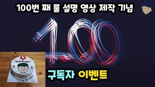100번째 룰 설명 영상 제작 기념 구독자 이벤트!