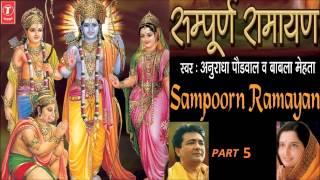 Sampoorn Ramayan Part 5 By Anuradha Paudwal, Babla Mehta I Audio Songs Jukebox