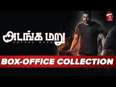 Adangamaru First Day Collection Report   Jayam Ravi   Raashi Khanna   Sam CS   Box Office