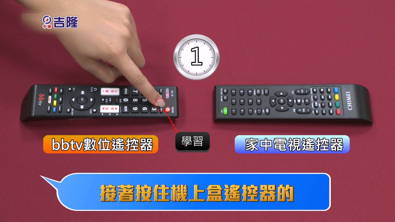 bbTV:機上盒遙控器與電視遙控器學習功能 - YouTube