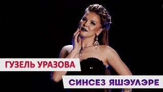 Клип Гузель Уразовой: «Синсез яшэулэре»