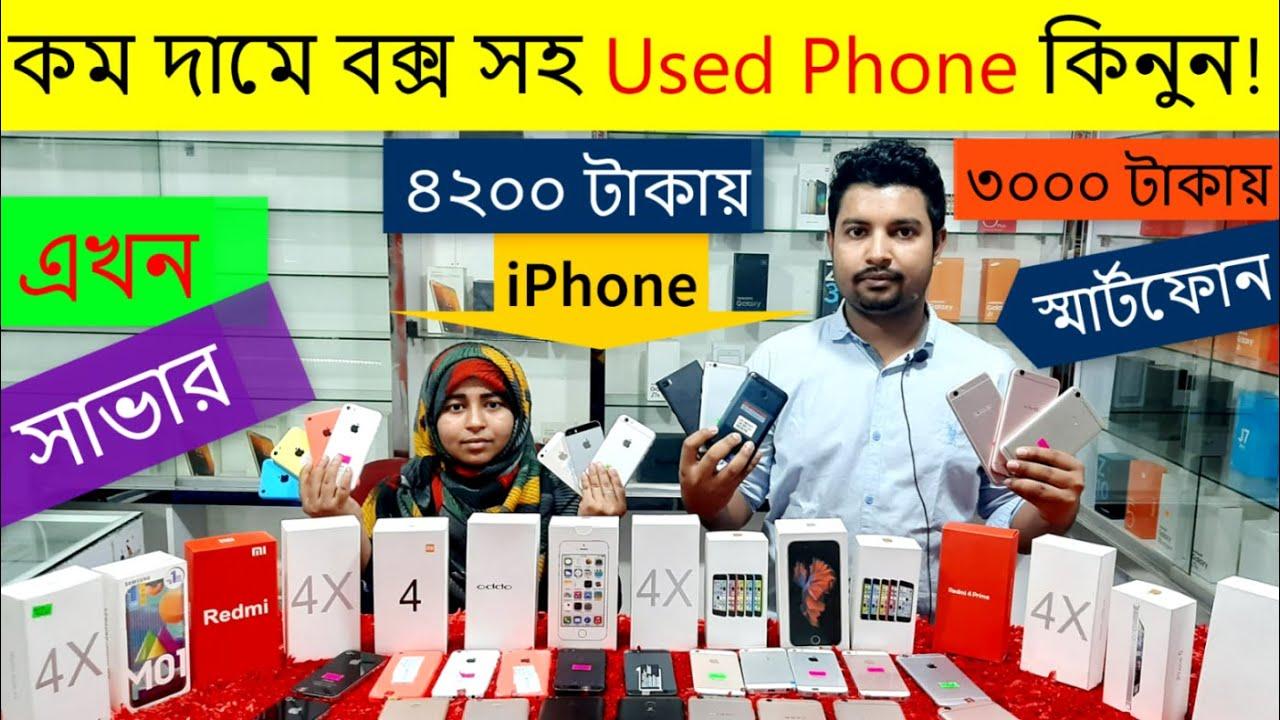 Used Phone Price in BD 2021 | Buy Used Phone ? In Cheap Price ? at Savar