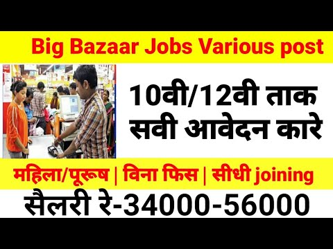 Big Bazaar Huge Vacancy 2019 | How To get Job Easily At Big Bazaar (Hindi)
