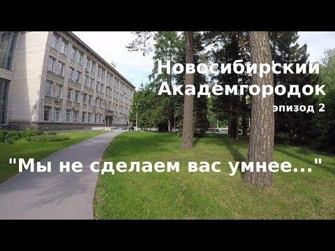 #46 Россия, Новосибирский Академгородок: Здесь не сделают вас умнее...