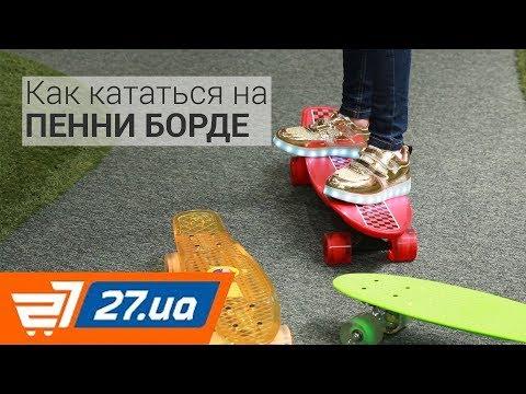 Как кататься на пенни борде – 27.ua