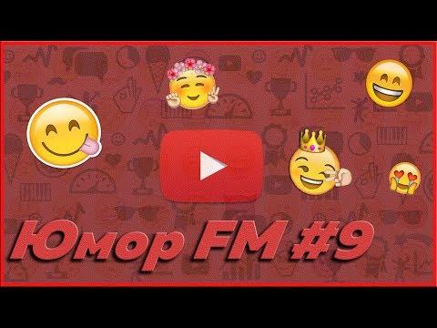 Юмор FM #9 - ЛУЧШИЕ ПРИКОЛЫ МЕСЯЦА 2019 АПРЕЛЬ, ЗАСМЕЯЛСЯ - ПРОИГРАЛ