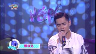 20161110 J2【Music Cafe】第295集預告片 (嘉賓 : 鄭俊弘)